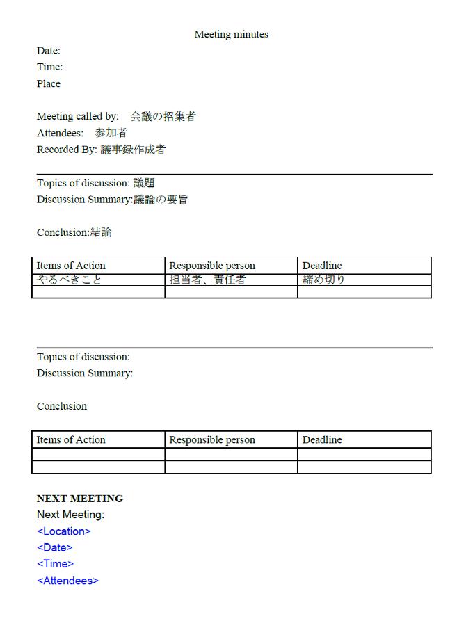 英語での議事録のフォーマット 書き方 テンプレート例
