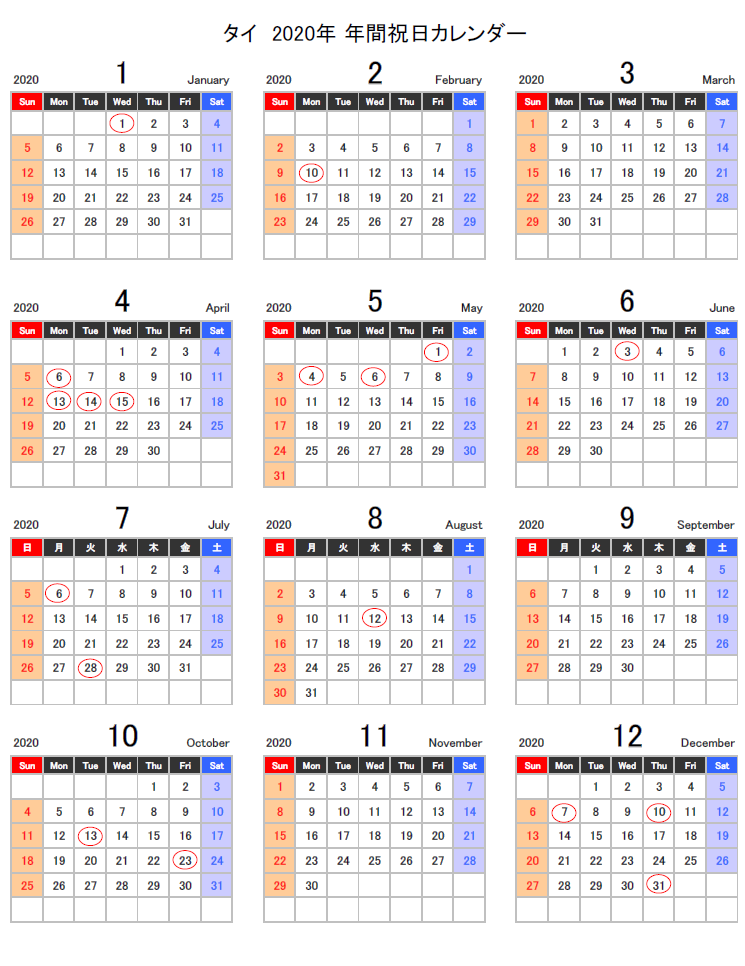 祝日 2020 カレンダー 年