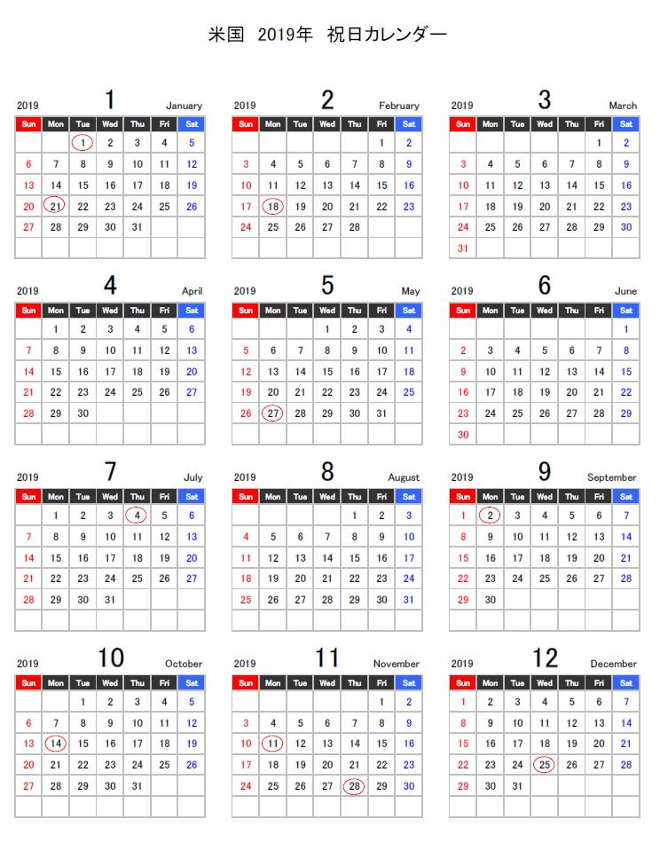 アメリカ 祭日 2020 【2020年】米国と日本の祝祭日カレンダー