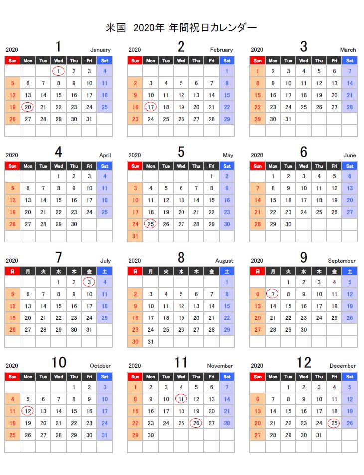 2020 年 祝日 日数
