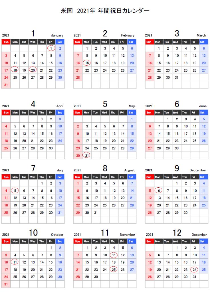 年度 祝日 2021