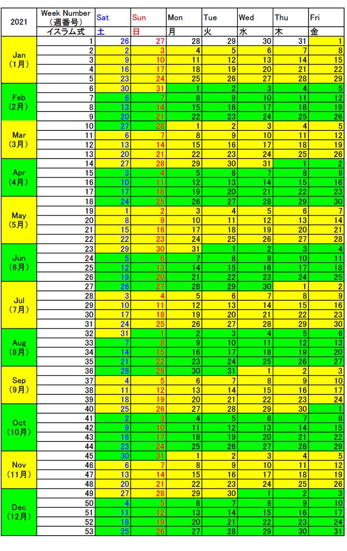 カレンダー 2021 トヨタ